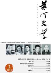 黄河文学 月刊 2012年03期(电子杂志)(仅适用PC阅读)