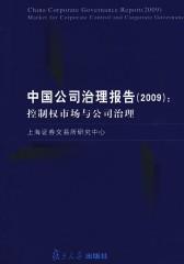 中国公司治理报告(2009):控制权市场与公司治理
