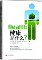 健康是什么(试读本)