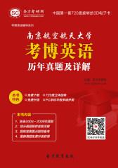 南京航空航天大学考博英语历年真题及详解