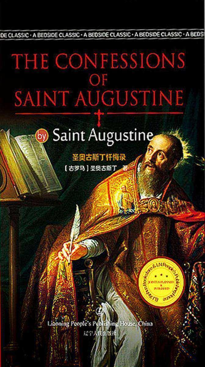 圣奥古斯丁忏悔录