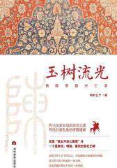 玉树流光:南陈帝国兴亡录