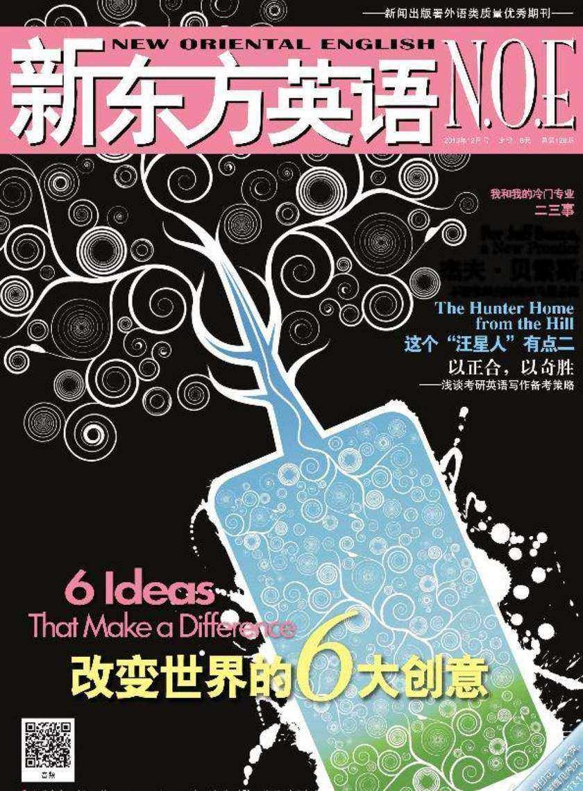 《新东方英语》2013年12月号(电子杂志)