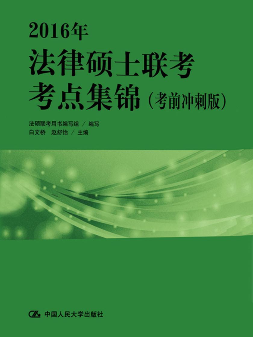2016年法律硕士联考考点集锦(考前冲刺版)