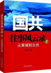 国共往事风云录:(一)从黄埔到北伐(试读本)