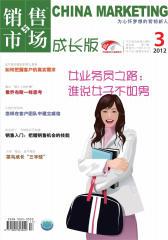 销售与市场·成长版 月刊 2012年03期(电子杂志)(仅适用PC阅读)