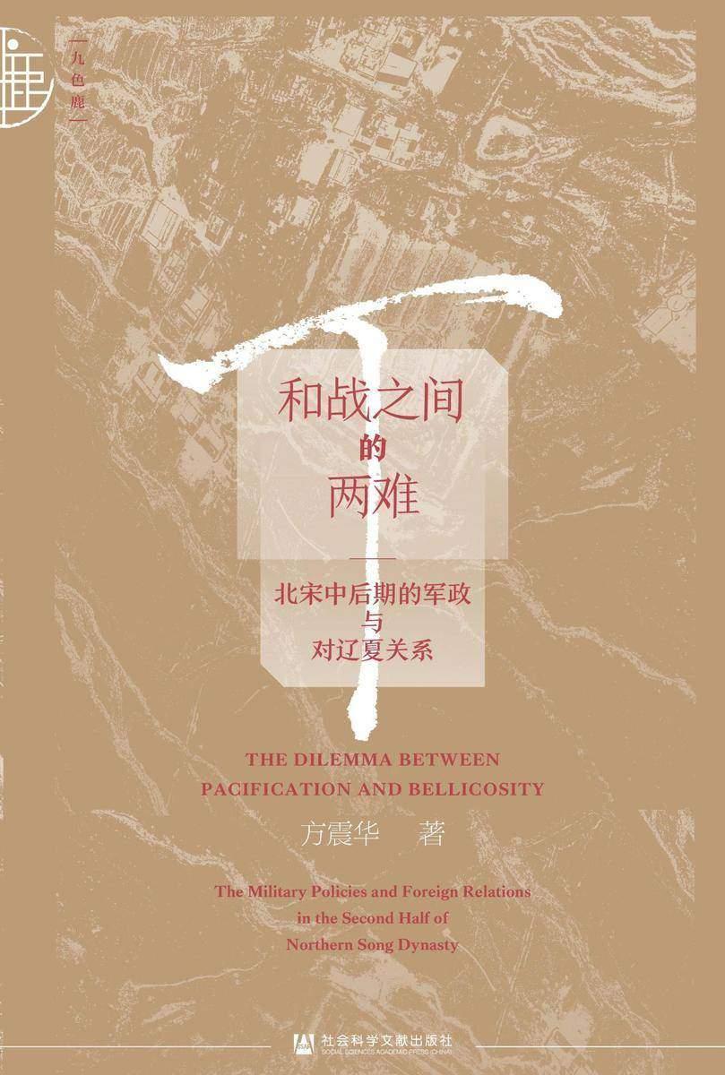 和战之间的两难:北宋中后期的军政与对辽夏关系(九色鹿·唐宋)