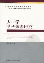 人口学学科体系研究(仅适用PC阅读)