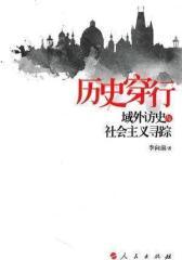 历史穿行——域外访史与社会主义寻踪(试读本)