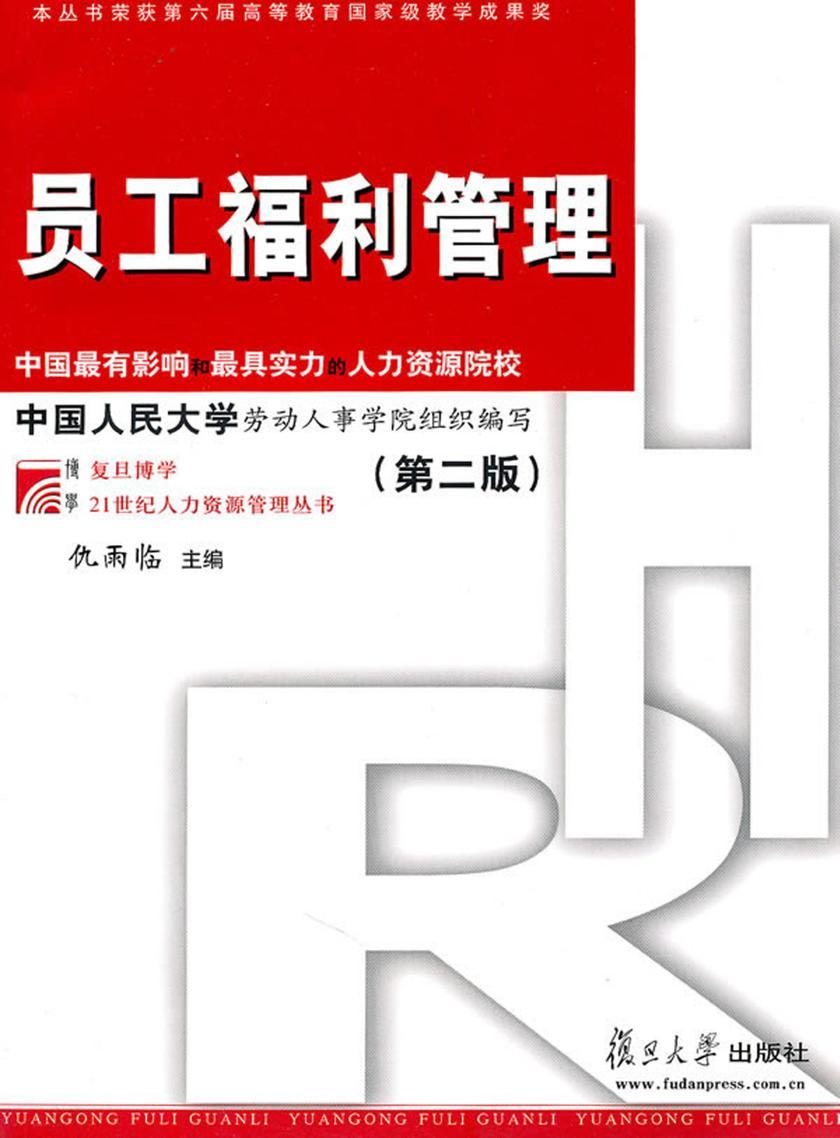 员工福利管理(第二版)
