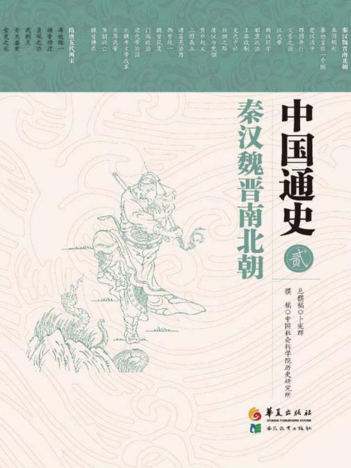 中国通史 第二卷 秦汉魏晋南北朝