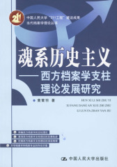 魂系历史主义——西方档案学支柱理论发展研究(仅适用PC阅读)