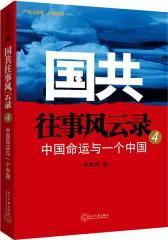 国共往事风云录:(四)中国命运与一个中国(试读本)