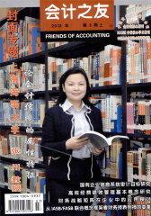 会计之友 旬刊 2012年07期(电子杂志)(仅适用PC阅读)