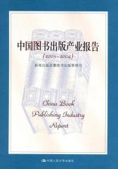 中国图书出版产业报告(2003—2004)(仅适用PC阅读)