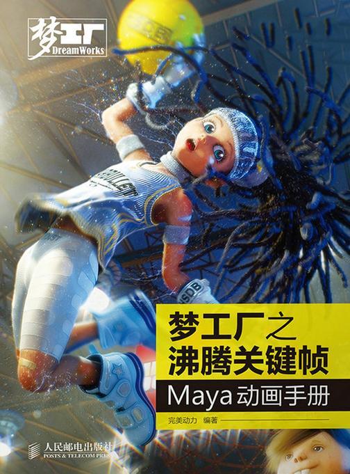 梦工厂之沸腾关键帧 Maya动画手册