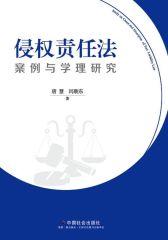 侵权责任法案例与学理研究