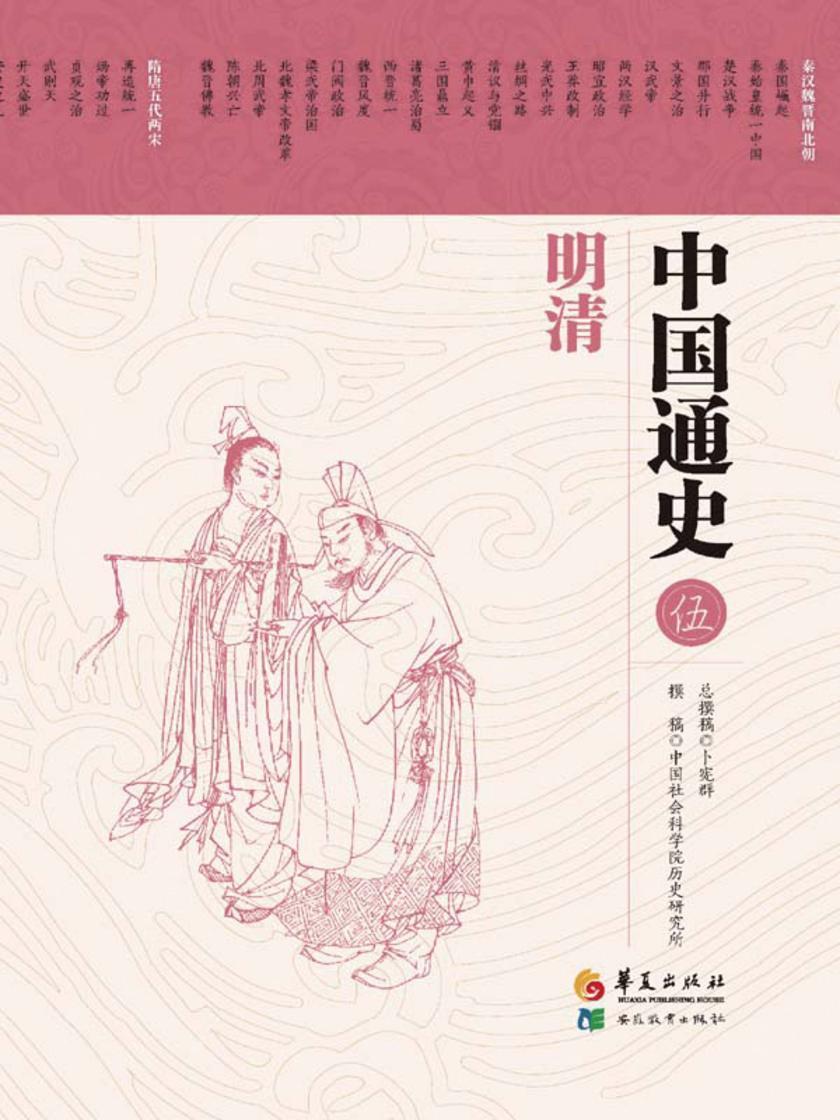 中国通史 第五卷 明清