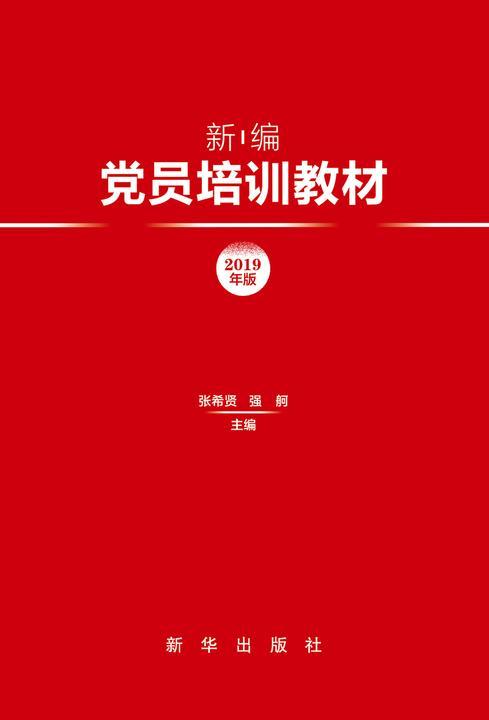 新编党员培训教材:2019年版