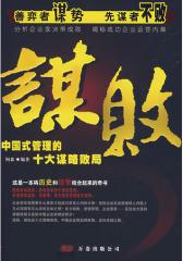 谋败中国式管理的十大谋略败局(试读本)