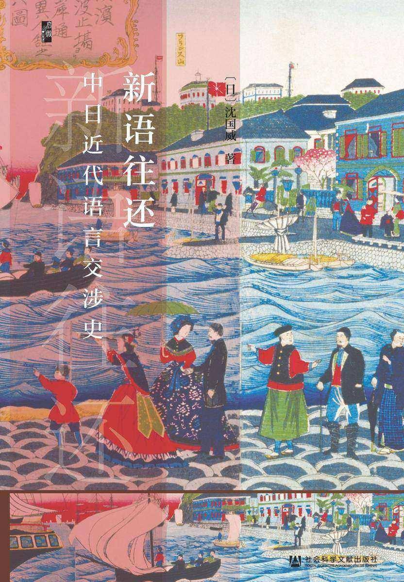 新语往还:中日近代语言交涉史(启微系列)