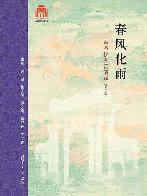 春风化雨——百名校友忆清华(第2版)