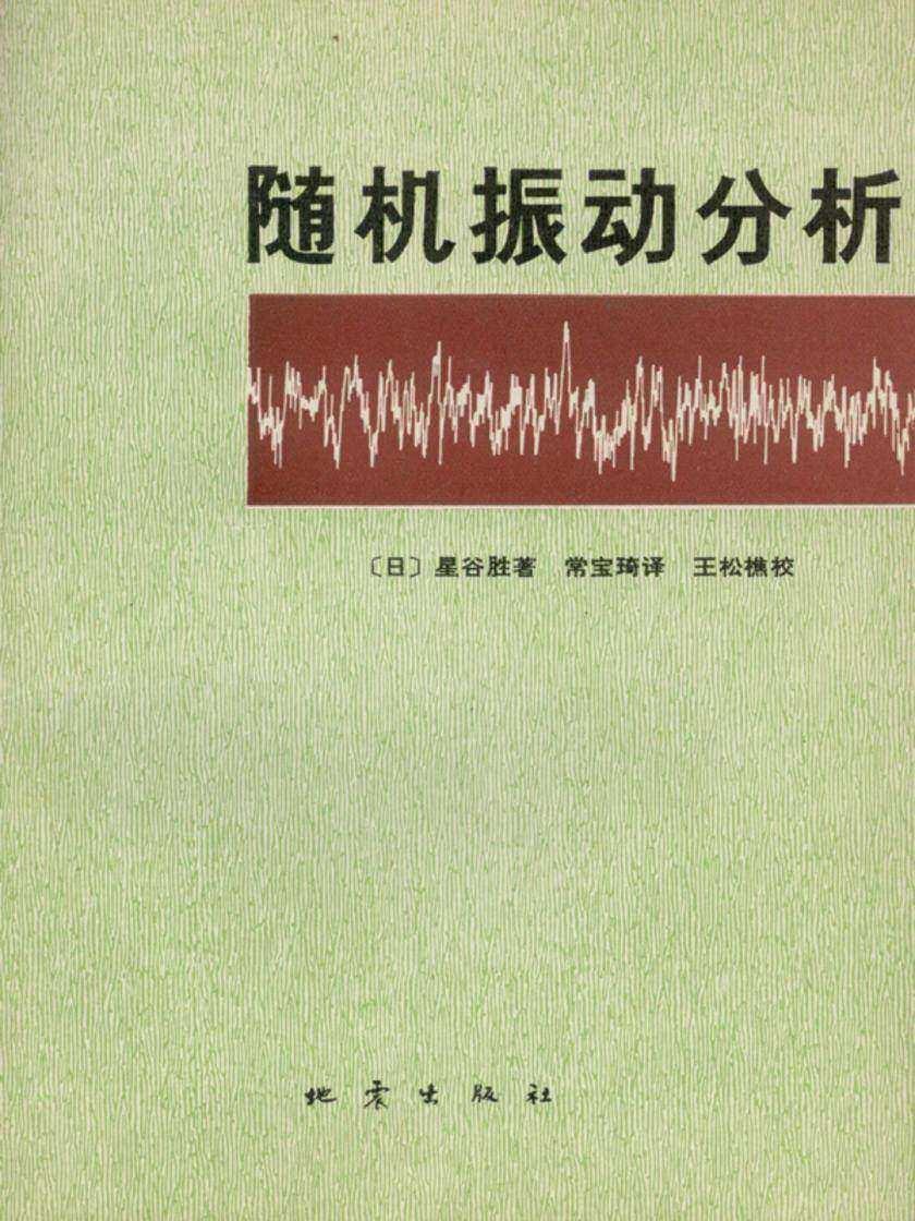 随机振动分析(仅适用PC阅读)