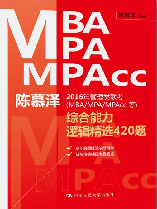 陈慕泽2016年管理类联考(MBA MPA MPAcc等)综合能力逻辑精选420题
