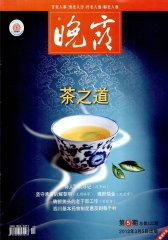晚霞 半月刊 2012年05期(电子杂志)(仅适用PC阅读)