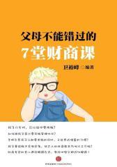 """父母不能错过的7堂财商课(长投""""光""""系列001)(电子杂志)"""