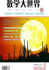 数学大世界·教师适用 月刊 2012年03期(电子杂志)(仅适用PC阅读)