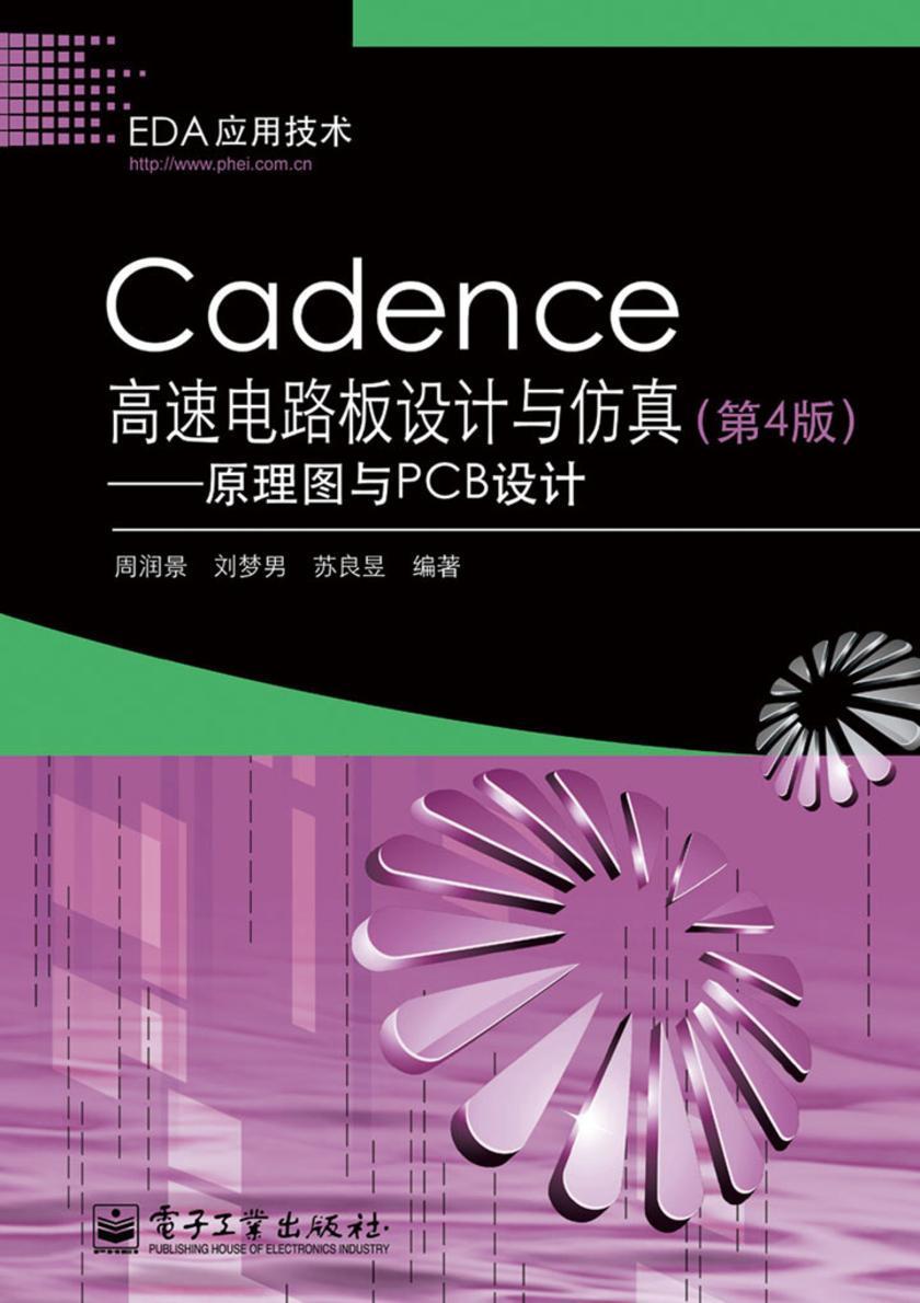 Cadence高速电路板设计与仿真:原理图与PCB设计(第4版)