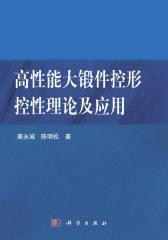 高性能大锻件控形控性理论及应用(试读本)