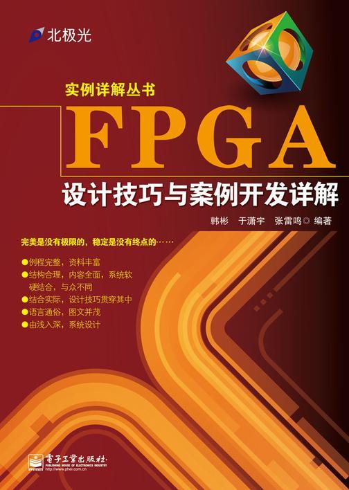 FPGA设计技巧与案例开发详解