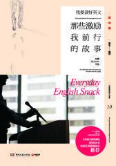 我爱读好英文:那些激励我前行的故事(光盘内容另行下载,地址见书封底)