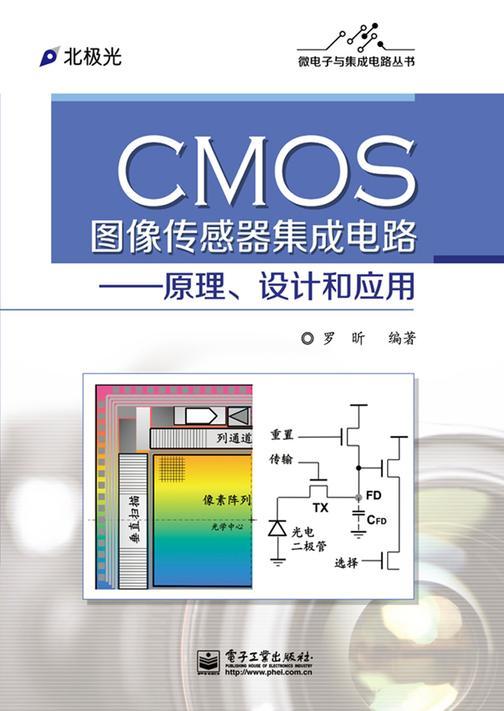 CMOS图像传感器集成电路:原理、设计和应用
