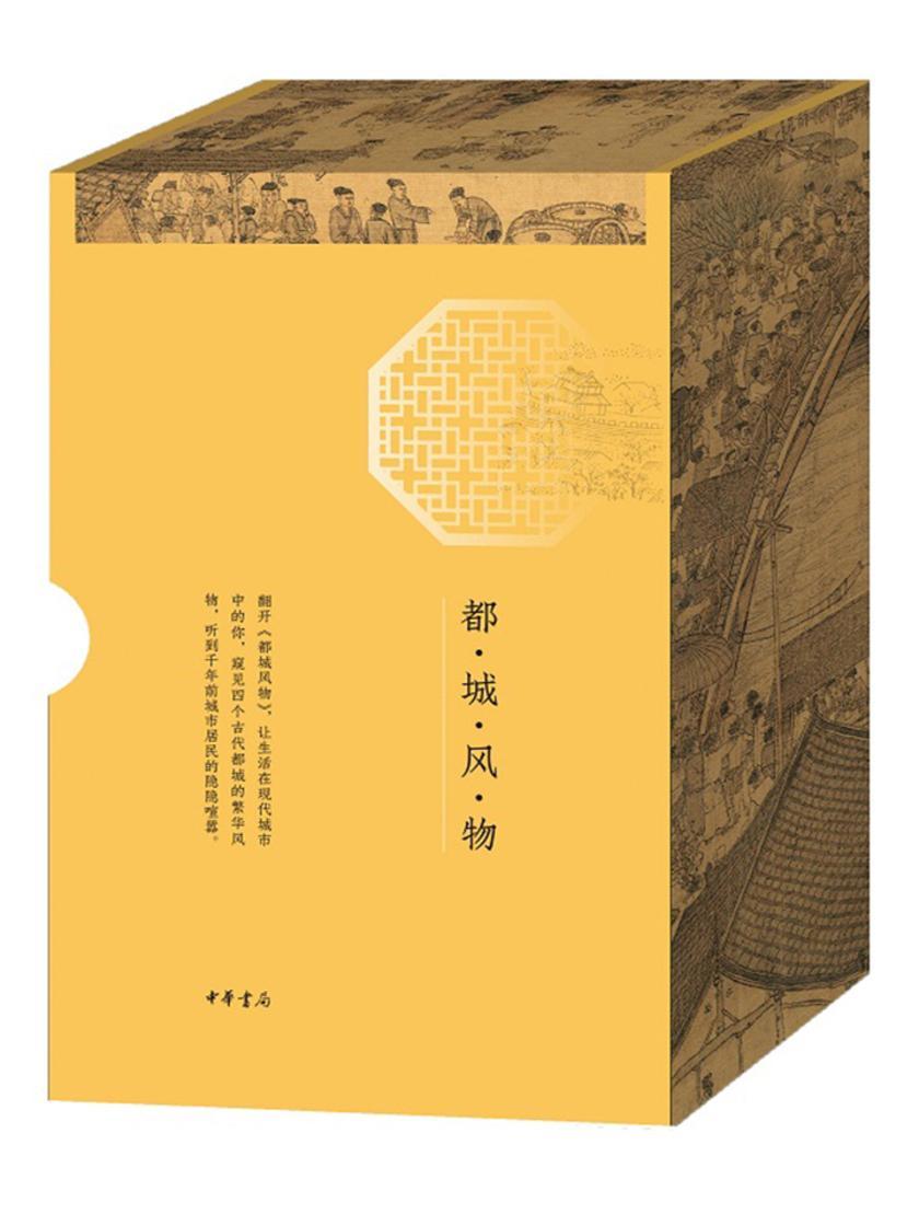 都城风物(全四册)