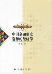 中国金融制度选择的经济学