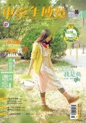 中学生博览·综合版 半月刊 2012年06期(电子杂志)(仅适用PC阅读)