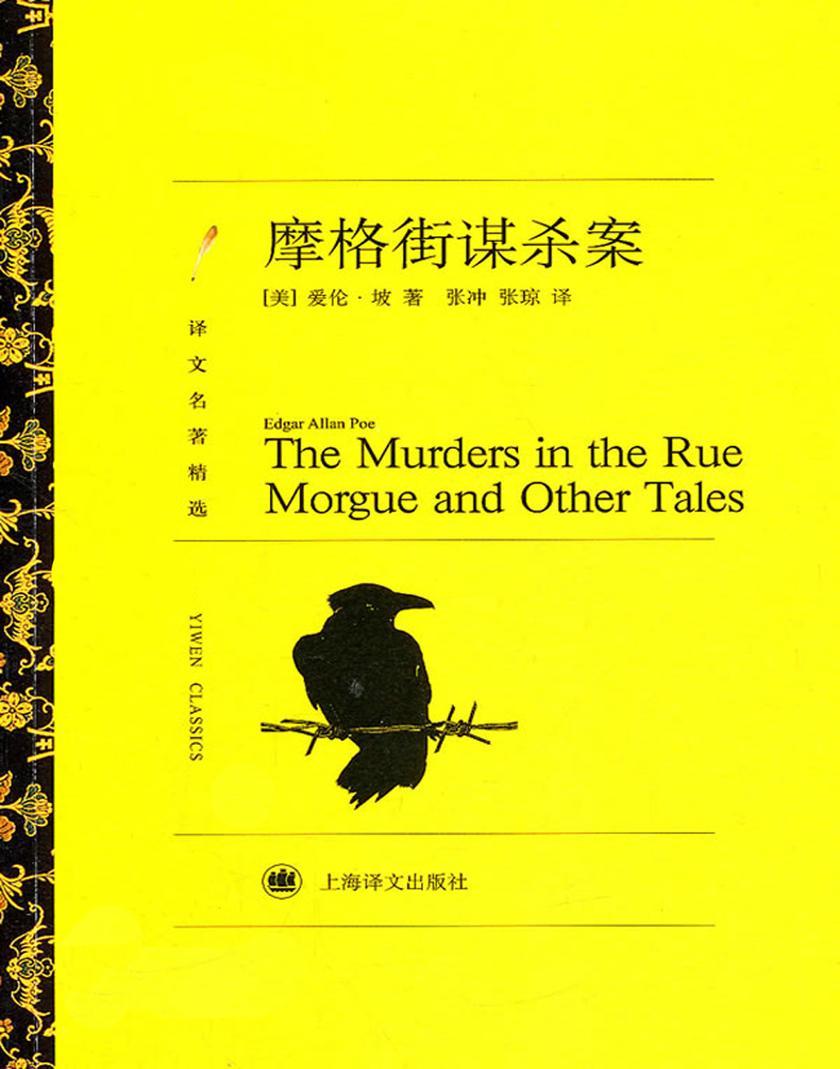 摩格街谋杀案