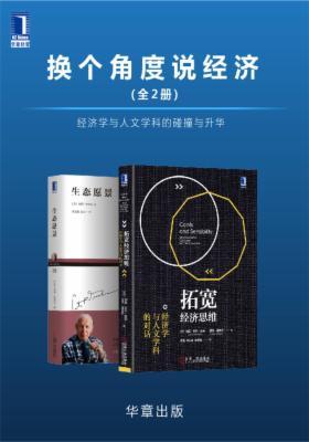 换个角度说经济(全2册)经济学与人文学科的碰撞与升华