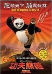功夫熊猫 英语版(影视)