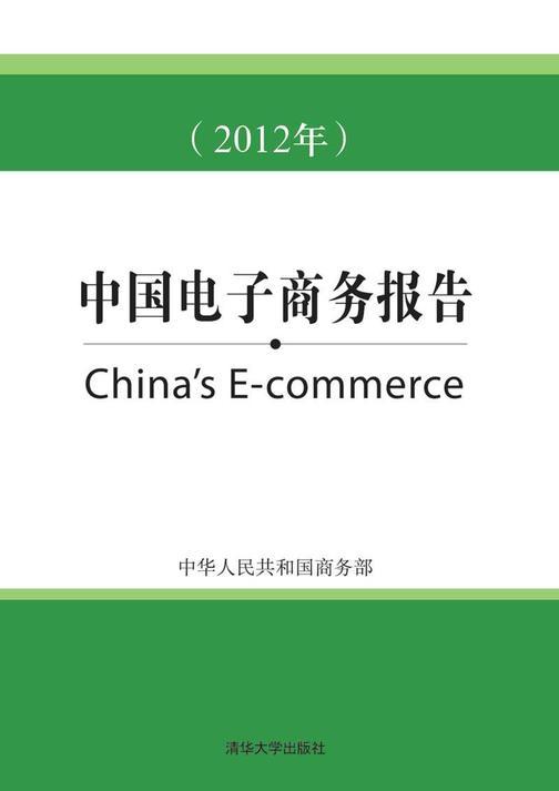 中国电子商务报告(2012)