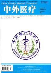 中外医疗 旬刊 2012年05期(电子杂志)(仅适用PC阅读)