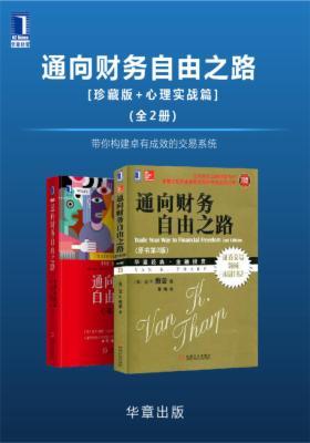 通向财务自由之路(珍藏版+心理实战篇)(全2册)带你构建卓有成效的交易系统