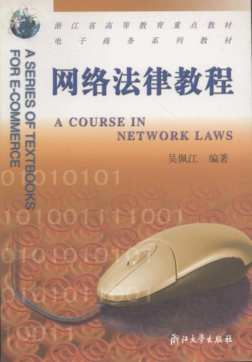 网络法律教程(仅适用PC阅读)