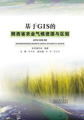 基于GIS的陕西省农业气候资源与区划(仅适用PC阅读)