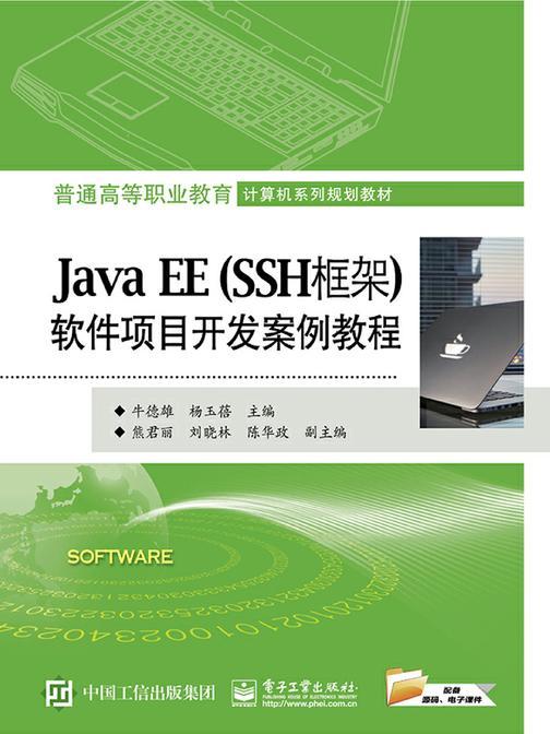 Java EE(SSH框架)软件项目开发案例教程
