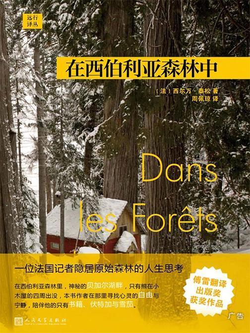 远行译丛:在西伯利亚森林中
