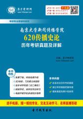 南京大学新闻传播学院620传播史论历年考研真题及详解